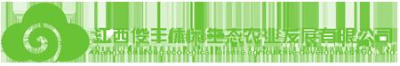 江西俊丰休闲生态农业发展有限公司